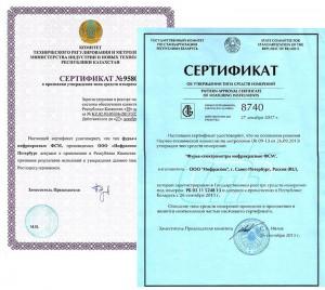 Сертификаты об утверждении типа в Белоруссии и Казахстане